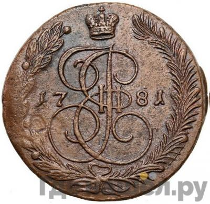 Аверс 5 копеек 1781 года ЕМ