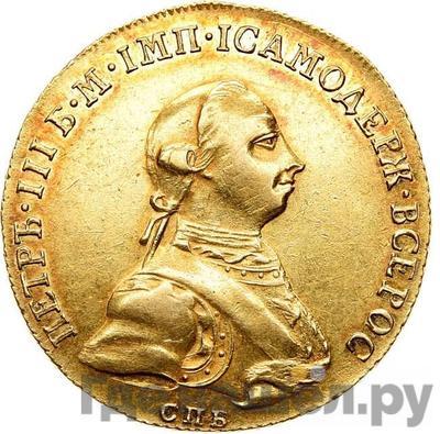 Аверс 10 рублей 1762 года СПБ Петра 3