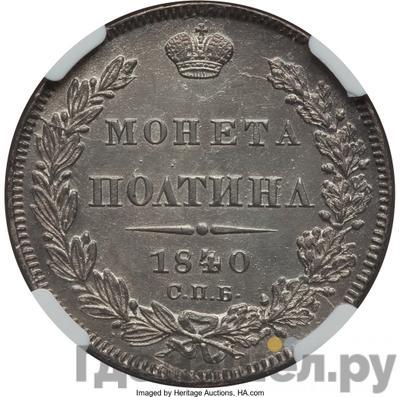 Аверс Полтина 1840 года СПБ НГ