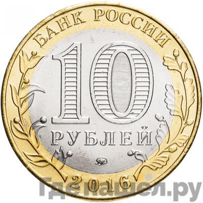 Реверс 10 рублей 2016 года ММД . Реверс: Российская Федерация Иркутская область