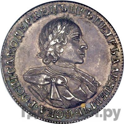 Аверс 1 рубль 1720 года  Портрет в латах