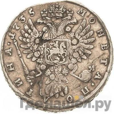 Реверс Полтина 1735 года   Кулон на груди св. Георгий в плаще
