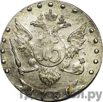 Реверс 15 копеек 1786 года СПБ