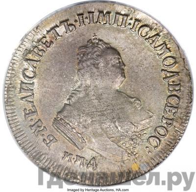 Аверс Полуполтинник 1752 года ММД Е