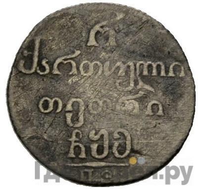Реверс Полуабаз 1805 года ПЗ Для Грузии