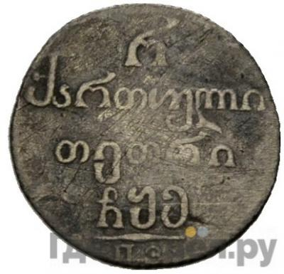 Полуабаз 1805 года ПЗ Для Грузии