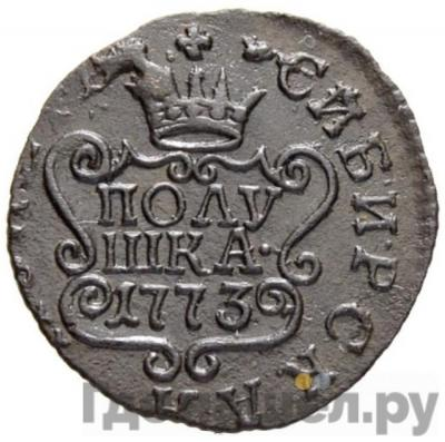 Реверс Полушка 1773 года КМ Сибирская монета