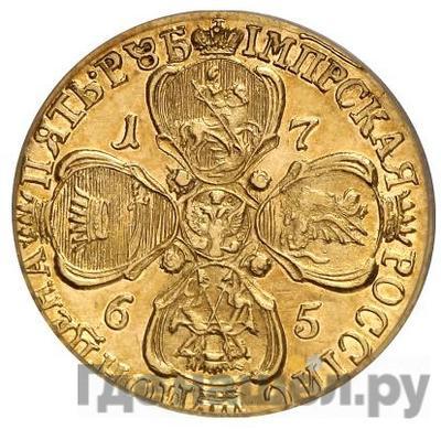 Реверс 5 рублей 1765 года СПБ