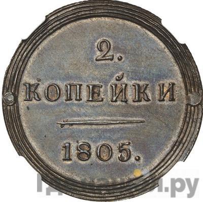 Реверс 2 копейки 1805 года КМ Кольцевые