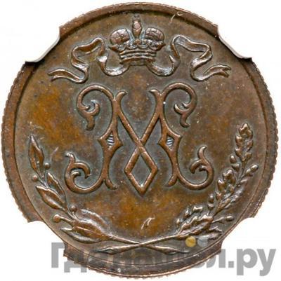 Реверс 1/2 копейки 1897 года  Пробная