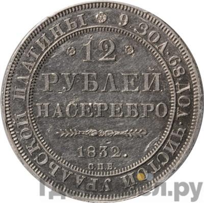 Аверс 12 рублей 1832 года СПБ