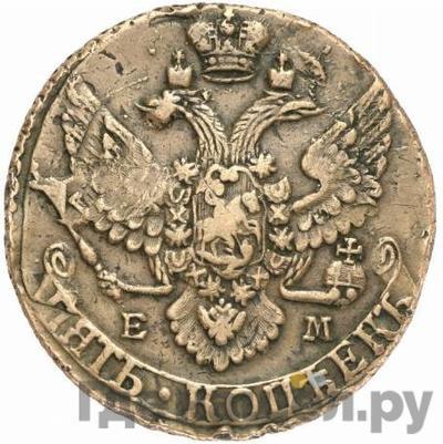 Реверс 5 копеек 1796 года ЕМ Павловский перечекан