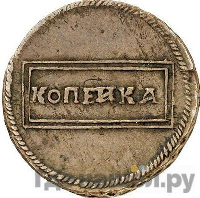 Аверс 1 копейка 1726 года  Пробная