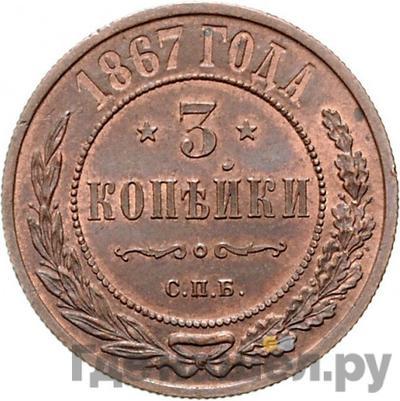 3 копейки 1867 года СПБ