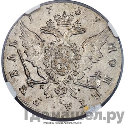 Реверс 1 рубль 1757 года СПБ ЯI Портрет работы Скотта