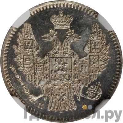 Реверс 5 копеек 1847 года СПБ ПА