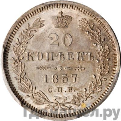 Аверс 20 копеек 1857 года СПБ ФБ