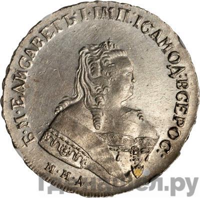 Аверс 1 рубль 1750 года ММД
