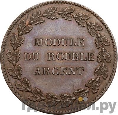 Аверс Модуль рубля 1845 года