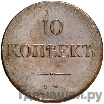 Аверс 10 копеек 1838 года ЕМ НА