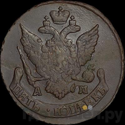 Реверс 5 копеек 1796 года АМ Павловский перечекан     гурт сетчатый