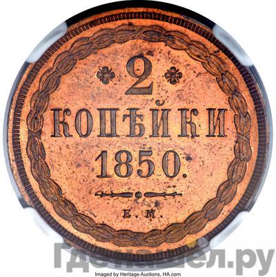 Аверс 2 копейки 1850 года ЕМ