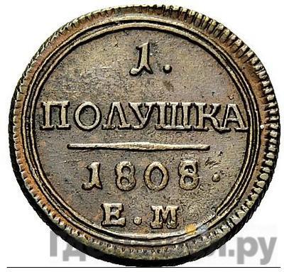 Реверс Полушка 1808 года ЕМ