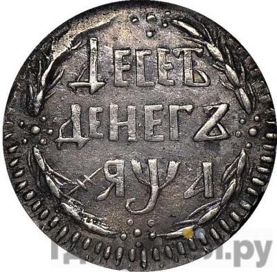 Аверс 10 денег 1701 года   3 короны над орлом  Новодел