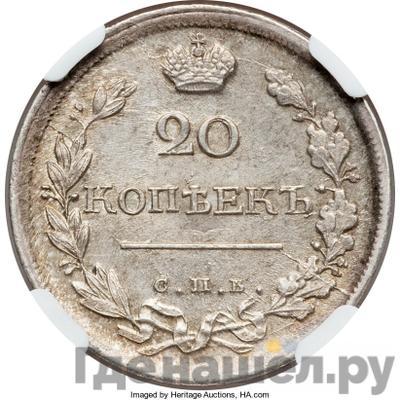 20 копеек 1819 года СПБ ПС