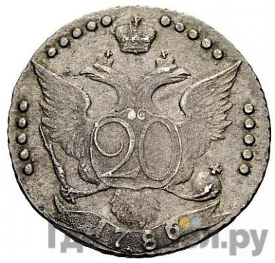 Реверс 20 копеек 1786 года СПБ