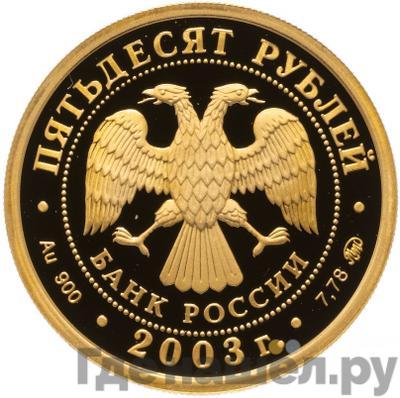Реверс 50 рублей 2003 года ММД Петр I