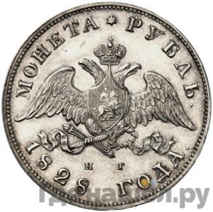Реверс 1 рубль 1828 года СПБ НГ