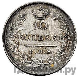 Реверс 10 копеек 1820 года СПБ ПД