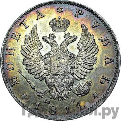 Аверс 1 рубль 1814 года СПБ МФ