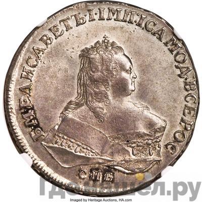 Аверс 1 рубль 1752 года СПБ IM