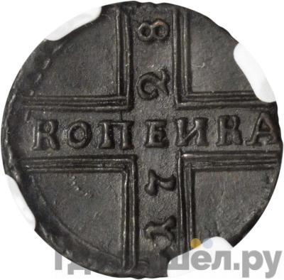 Аверс 1 копейка 1728 года МОСКВА