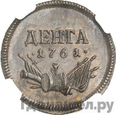 Аверс Денга 1761 года Пробная Новодел