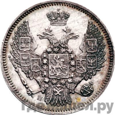 Реверс 10 копеек 1846 года СПБ ПА