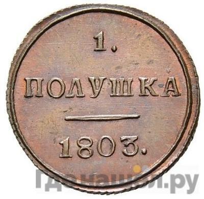 Реверс Полушка 1803 года КМ