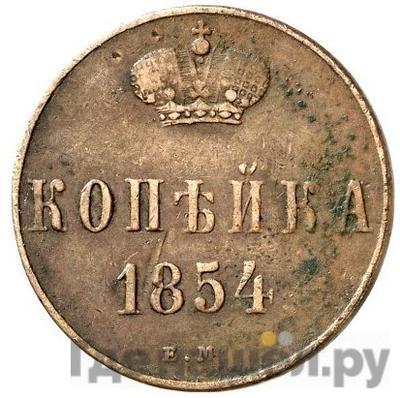Аверс 1 копейка 1854 года ЕМ Вензель Александра 2