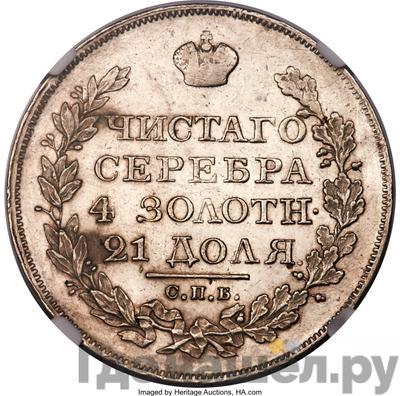 Реверс 1 рубль 1822 года СПБ ПД