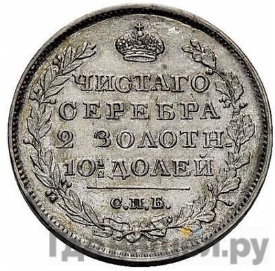 Реверс Полтина 1823 года СПБ ПД
