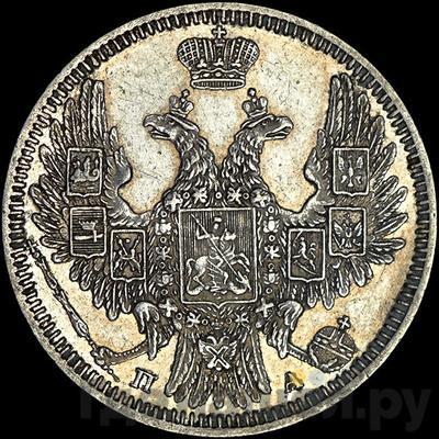 Реверс 20 копеек 1850 года СПБ ПА