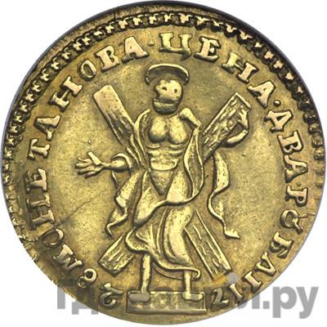Реверс 2 рубля 1728 года   Над головой звезда