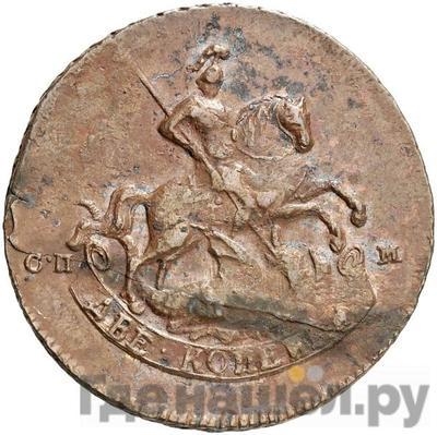 Реверс 2 копейки 1763 года СПМ