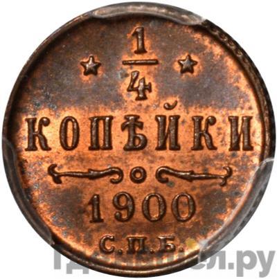 Аверс 1/4 копейки 1900 года СПБ