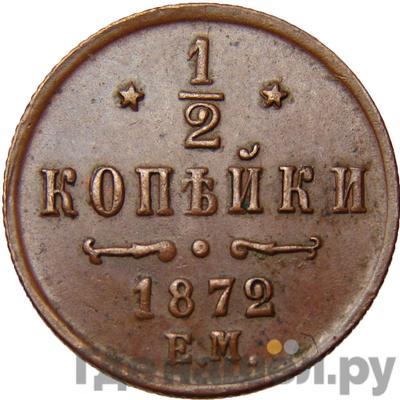 1/2 копейки 1872 года ЕМ
