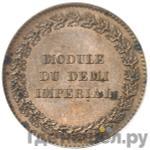 Аверс Модуль полуимпериала 1845 года