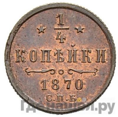1/4 копейки 1870 года СПБ
