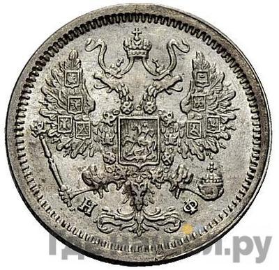 10 копеек 1880 года СПБ НФ